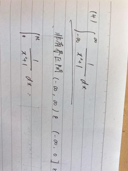 この広義積分はπに収束するのですが、解答解説をお願いします