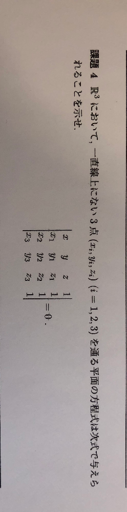 線形代数です。わかる方いたら教えてください。