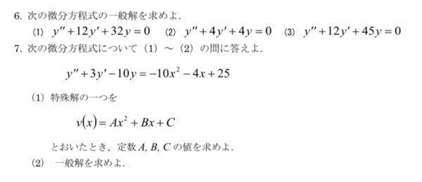 6 (1).(2).(3) 7 (1).(2)のいずれかの問題分かる方いたら解答お願いします!