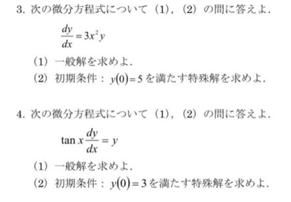 数学の問題です! こちらの問題わかる方いたら解答お願いします!!