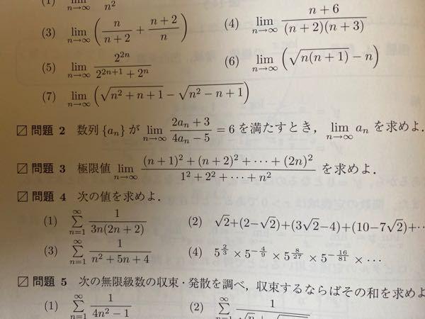 3番の問題を教えてください。 答えは7です。