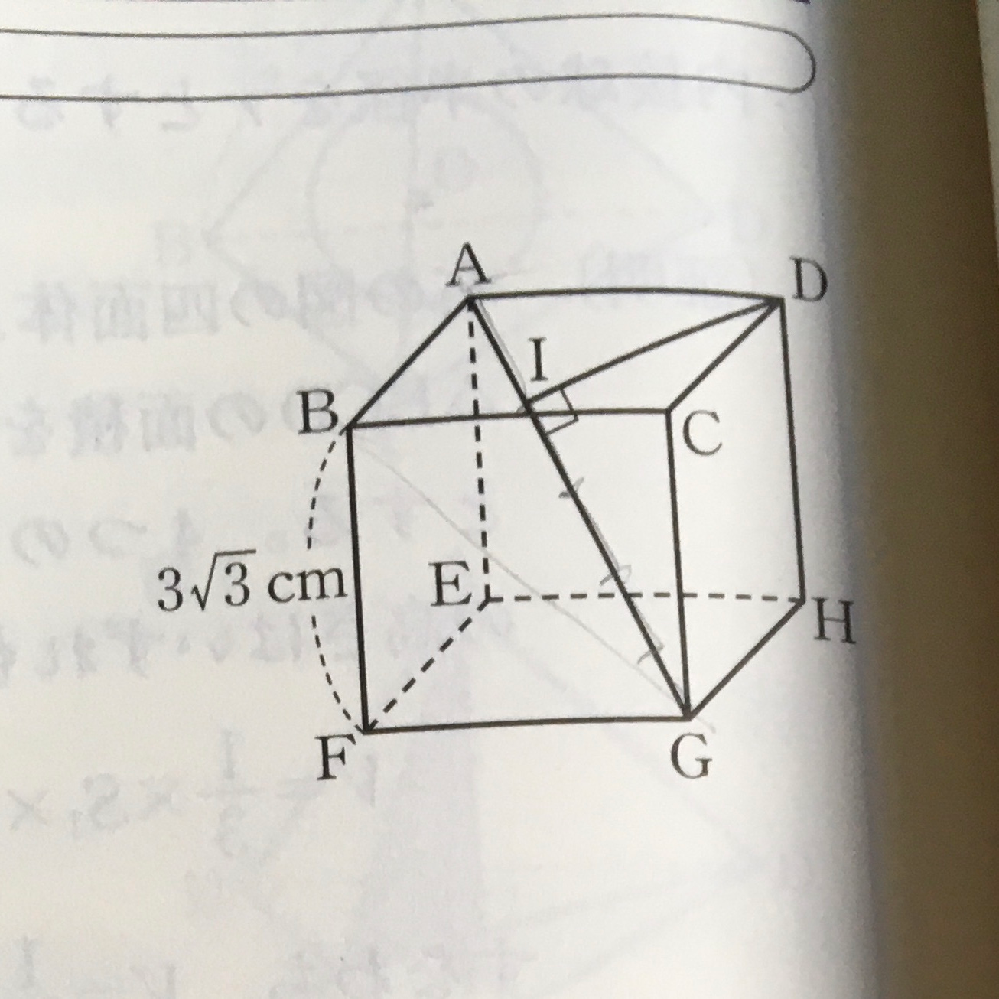 この図が立方体の時、線分DIの長さは?(答¦3√2) 途中式・考え方を教えて下さると幸いです。