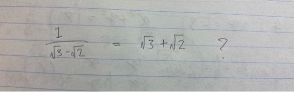 数学について質問です、中学生です。 √の入った分数の足し算や引き算はまず有理化しろと習ったのですが、有理化した場合でも同じ値として扱って大丈夫なのですか? 例えば 1/√3-√2 = √3+√2 ですか?