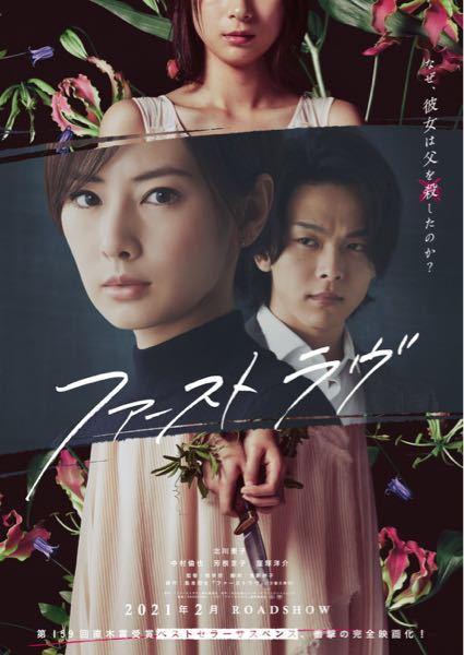 映画 ファーストラヴ のポスターに使用されているこの花の名前が知りたいです。 芳根京子 北川景子 中村倫也