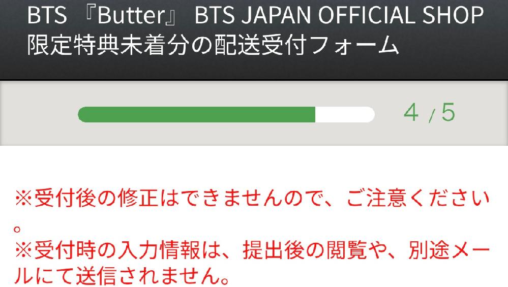 """BTS Butter 特典がついてこなかったかたに質問です!! 私はBTS JAPAN OFFICIAL SHOPで特典がついてくる該当時期にアルバムを買ったのですが特典がついてこず、後日ファンクラブの方から """"特典を受け取られてない方は受付フォームで受付を"""" とかいてあったので受付をしたのですが、これで本当にできているのか不安でわかる方確かめて頂きたいです!"""