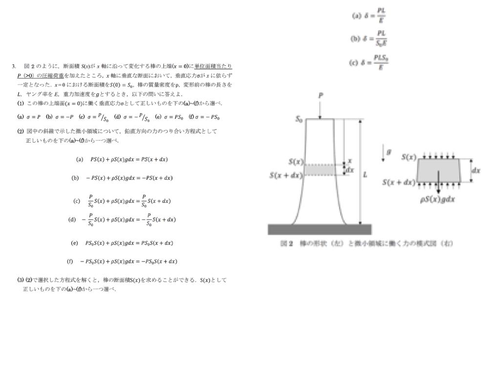 垂直応力の問題なのですが、(1)でどうして答えがdではなくbになるのか分かりません。 垂直応力とは単位面積あたりに働く外力の大きさだと思うのですが、