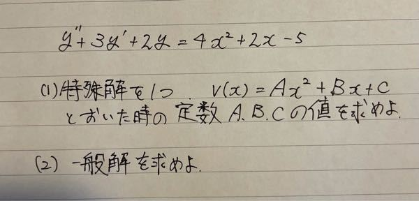 難問だと思います!! こちらの問題(1).(2)分かる方居たら解答お願いします!