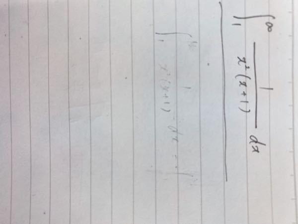 この広義積分は1ーlog 2に収束するのですが、求め方を教えてください。お願いします。