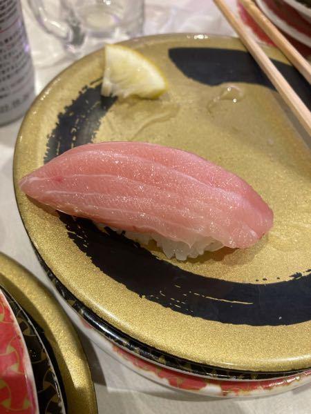 この寿司ネタは何でしょうか? 皿はネタとは関係ありません。 よろしくお願い致します。