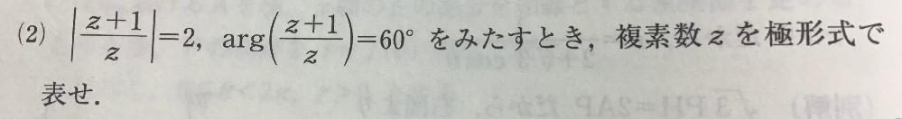 数学Ⅲ、複素数平面の質問です。 この問題はどのような過程で解いていけば良いですか。また複素数平面をやる上で大切な考えを教えてください。よろしくお願いします。