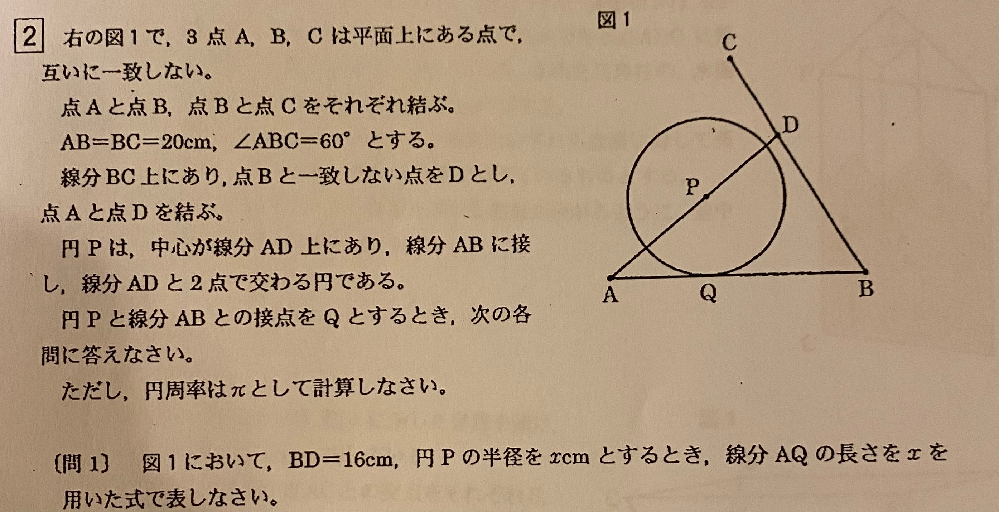中3の円に接する直線の長さを記号で表す問題です。分からなかったのでどなたか解説お願いします。 (1)です。