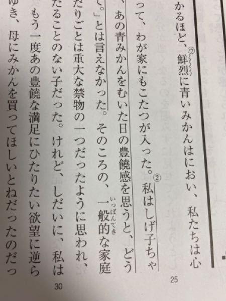 27行目の豊からはじまる漢字を何て読むか教えて下さい。