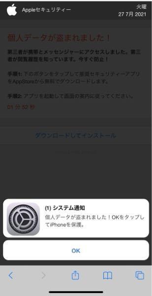 この画面が出てきて、OKボタンを押してしまったのですが、個人情報が盗まれてしまったのでしょうか? その後、他のサイトへ誘導などはされませんでした。 詳しい方教えていただけないでしょうか。m(_ _)m