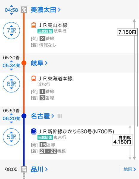 無知です。すみません。 美濃太田から品川駅に1人で行こうとしています。 1.これは美濃太田で11330円のお金を払えばいいのですか? 2.そこで切符を買い、その切符だけで、品川駅まで行ける感じですか? 3.乗換の時に改札から出ずに行ける感じですか?