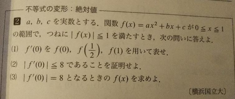 駿台のハイレベル数学ⅠAⅡBの完全攻略の問題ですが(3)が分かりません。 教えていただけると助かります。