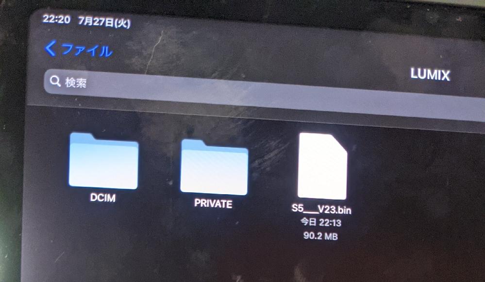 デジカメのアップデートができません。 LUMIX S5です。ファームウェアのバージョンが1.1だったので、バナソニックのホームページ見ながら最新にアップデートしようとしました。 SDカードが画像の状態になっていればできるはずなのに、このSDカードをカメラに入れても[ファームウェアアップデート]の文字が暗いままでアップデートできません。 SDカードはフォーマットしてからやりました。 パソコンは持ってないのでiPadでやりました。 私は高校生でよくわからないので詳しい方助けて下さい。