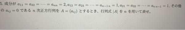 基礎線形代数です、解き方と答え教えてください、、
