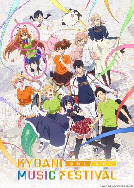 京アニ作品のキャラクターなんですが、ピンクの丸で囲われたキャラクターは誰ですか?