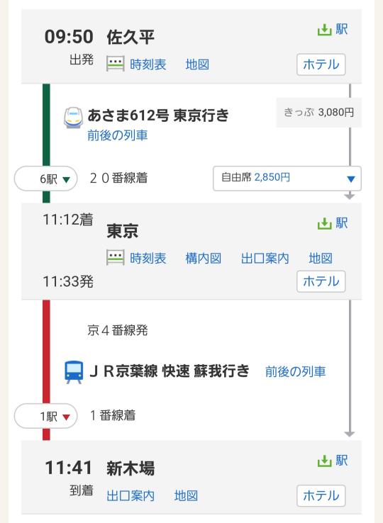 下の画像の乗り換えでは、佐久平→東京の乗車券で新木場まで行けるということですか? 新幹線乗り換え口で出てきた乗車券を京葉線の改札で通すと乗車券が出てきて、その乗車券で新木場駅の改札を通るんですか?