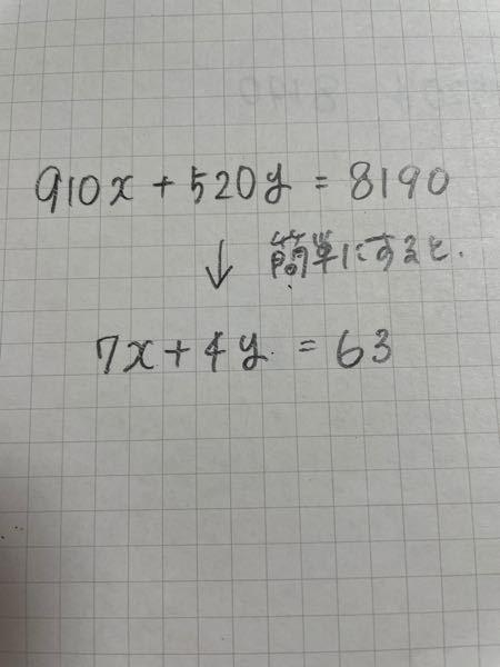 このように式を簡単にするには、一つづつ数字を当てはめていくしかないですか? 簡単な方法を教えてください。