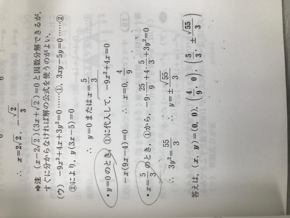 数学の連立方程式で、 連立方程式 -9x2乗+4x+3y2乗=0 3x y−5 y=0 答え (x、y)=(0.0).(4/9.0).(5/3.±√55/3) だったのですが、解説を見ても、しっくりきません。 解き方の意味は分かるのですが、これは図にするとどういう状態?なのでしょうか。 二次関数と直接の接点が、場合によって変わるという事なのでしょうか?