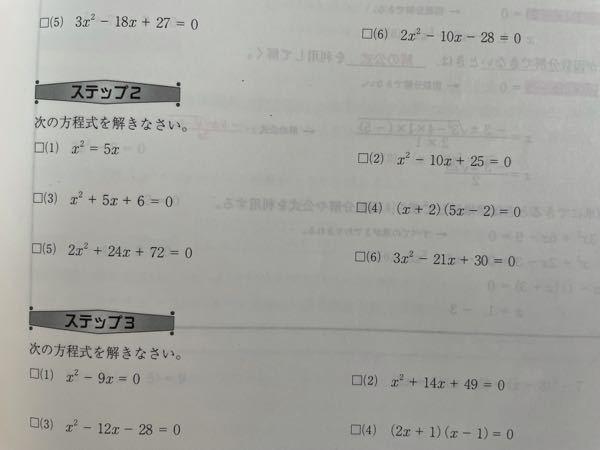【緊急】 この問題の解き方と回答がわかる方教えてください! お願いします。ステップ2だけで構いません。