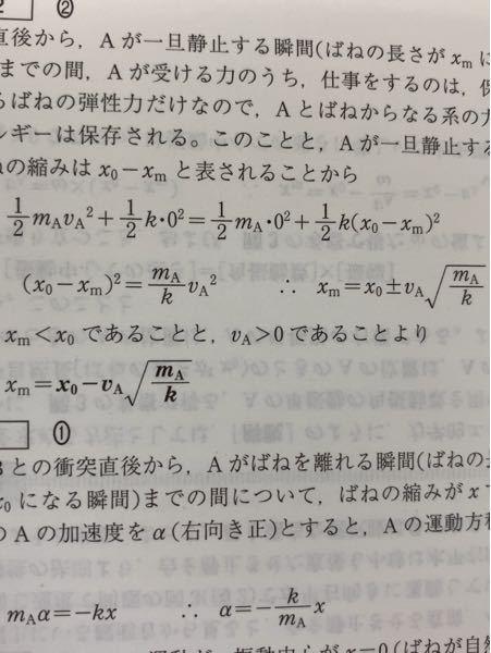 物理の力学についてです。 写真中央部の2つのつまり の部分の左から右にかけての式変形が分かりません。どうやったらこうなるのですか?