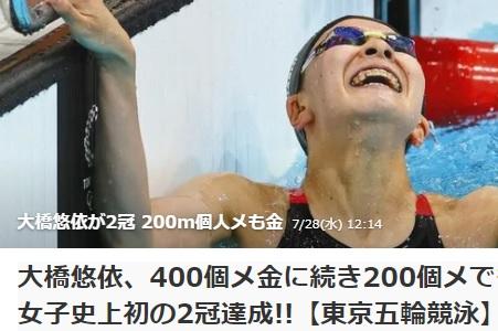 大橋悠依選手はヤフーオリンピックニュースによりますと400個メの金を取ったのかと一瞬目を疑いましたか?