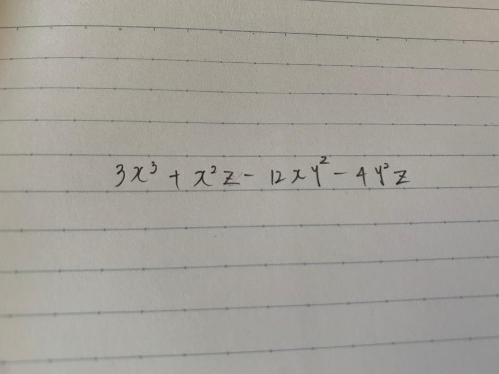 以下因数分解の解き方をお願いします。