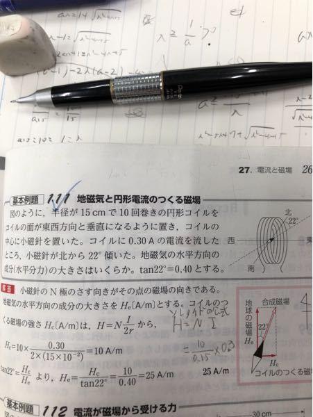 この問題なのですが、、何故ソレノイドの公式を使うと間違いになるのでしょうか? ソレノイドと円電流の公式に違いがあるでしょうか?
