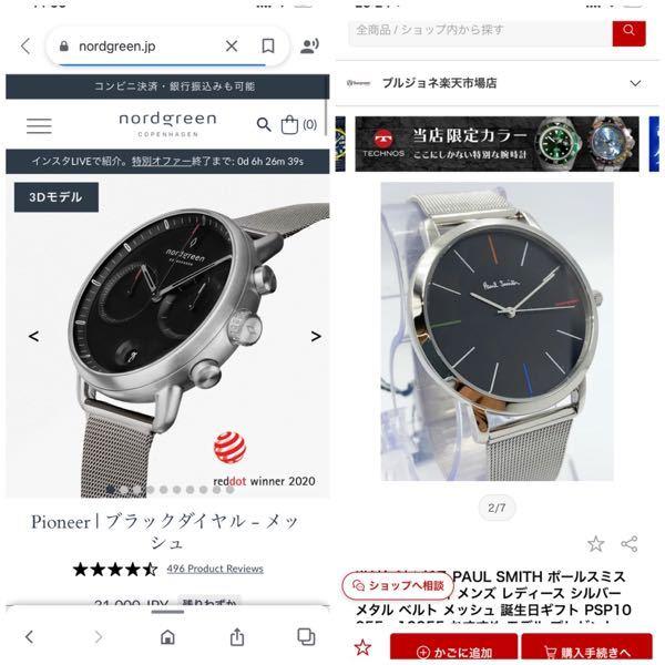 この写真の2つの腕時計だとどれがいいと思いますか?