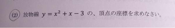 数学の問題が分からないので途中式まで含めて 教えて頂きたいですm(_ _)m