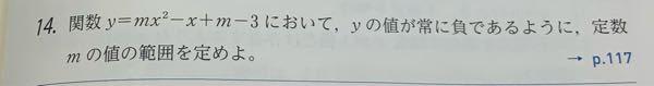 数1 二次方程式と二次方程式 定数の値の範囲を求める問題はなぜ判別式を使うのか教えてください