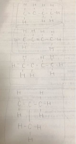 C4H8の構造異性体の中でもアルケンのみの構造異性体です。全て別で表したんですが、これで合っていますか?