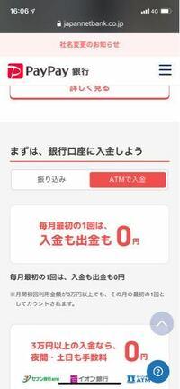 入金も出金も0円というのは、 入金、出金それぞれ1回は0円ということですか?