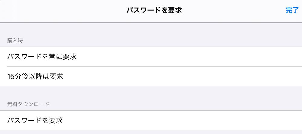 iPadでアプリをインストールする際にApple IDのパスワードを毎回求められるため、無効にしたいのですが、 画像のようにオフにする項目がありません。 スクリーンタイムの機能制限もオフにしています。 どのようにしたらオフにできるのでしょうか。
