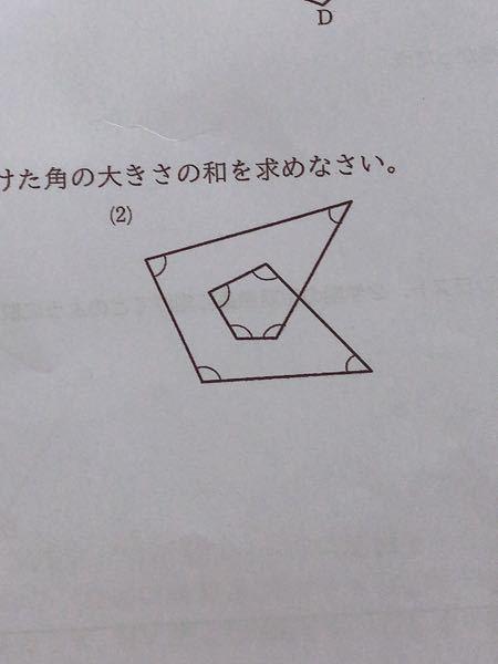 この問題を教えてください! 問題は印をつけた角の大きさの和を求めなさい というものです。 答えは720°なんですが、解説がなくて分かりません…… なので教えてくれたらありがたいです。 よろしくお願いしますm(__)m