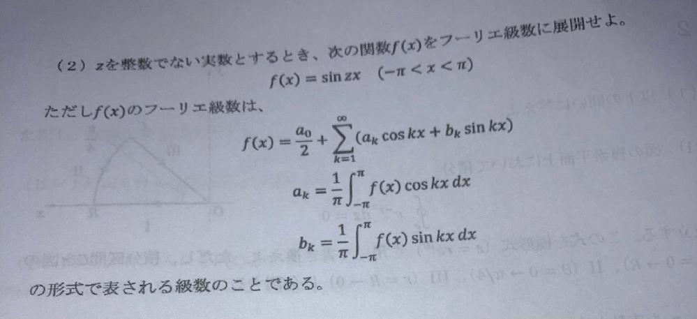 フーリエ級数の問題です。 よろしくお願いします。