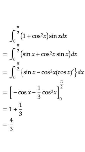 4行目以降について cosπ/2は0だと思うので [-cosx-1/3cos^3x]π/2〜0 =0 となると思ってしまったのですがどうして1+1/3になるのですか