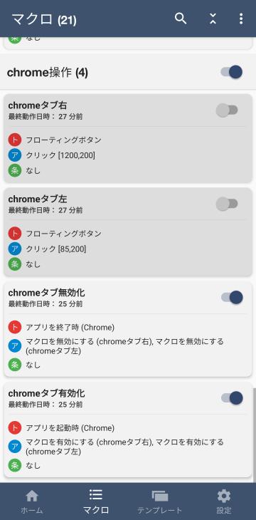 chromeを開いているときだけMacrodroidのフローティングボタンを表示させるために、①フローティングボタンのマクロ、②chromeを起動したらそのフローティングボタンのマクロを有効にす...