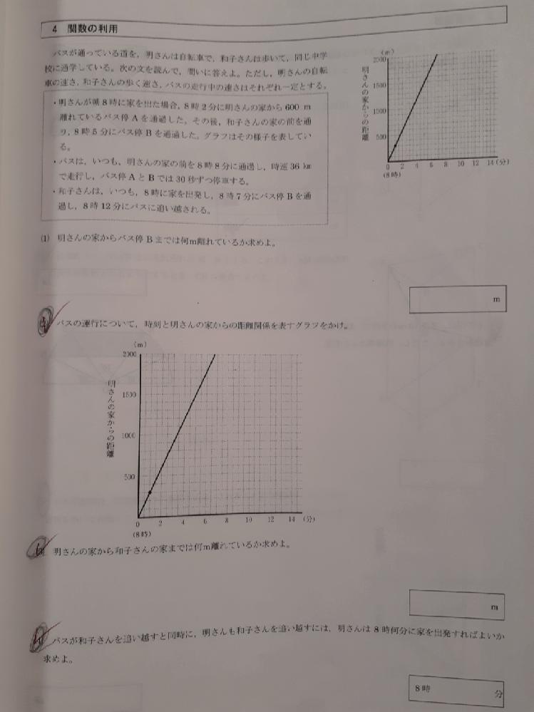 中学数学 関数の利用の問題です。 (2)(3)(4)わかる方教えてください。 よろしくお願いします。