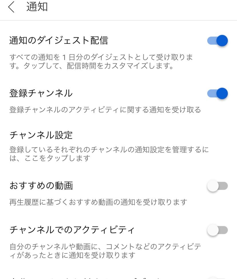 YouTubeの登録チャンネルの通知がきません。iPhoneの通知もオンにしています。何故でしょうか?