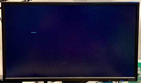 I-O DATAの液晶モニターが突然、信号を受信しない状態になってしまいました。 パソコン本体は、フロンティアで購入した FRGAH470/37WS/NTK i7-10700F/16GB/1TB NVMe SSD/2TB HDD/RTX3070 になります。 液晶モニターの方は、LCD-MF244EDSB(-B3)です。 こちらはアウトレットにて購入しました。 日付は去年の11月末頃です。 帰宅してパソコンの電源を入れ、パスワード入力画面になるまでに、買い物袋やらの片付けをしており、そこから画面を覗いたところしっかりパソコン入力画面になっておりました。 そこでパスワードを入力しエンターキーを押し、自分の携帯を弄ってから画面に目を戻したところ「パソコンから信号が来ていません」というようなメッセージが表示されておりました。 コードの差し直し、コード全外しからの放電?などを試しましたが最終的には、下記画像のように真っ黒画面に真ん中少し左に青点が表示されるだけの状態になってしまいました… パソコン側の電源はつきますし、モニターの電源自体もつきます。メニューボタンを触れば通常通りに弄れます。 液晶モニターのリセットをしてみましたが変わらず。 信号だけがきてない様子だったので、新しくHDMIのケーブルを買い、差し直してみましたが変わらず。 一度はいつものように起動していたので、ケーブルの差し間違い等はないかと思います… 他に考えられる原因は何でしょうか… あと何度か確認のためパソコンの電源を入れてるのですが、液晶からシャットダウンできず、本体の電源ボタンを押して強制終了のようにしてしまってますが、あまり良くないですよね…?(;´・ω・) 他に液晶モニターが使えない場合の電源の落とし方ってありますでしょうか…