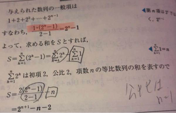 数学 一般項を求めるのになぜ和の公式を使ったのですか? ar(n-1)ではないのですか?