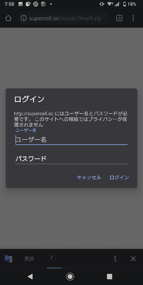 【至急】 PC(windows10)で、このサイトhttp://supercell.sc/music/3melt.zip にアクセスしようとした時、ユーザー名とパスワードの入力画面が出てきて、 ...