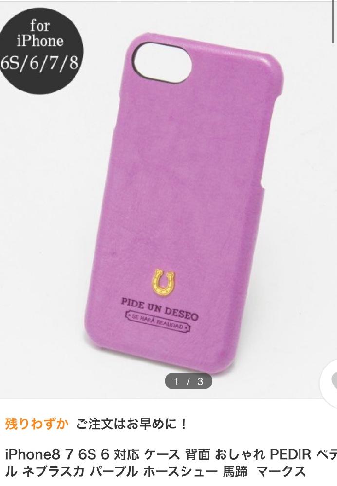 早めにお願いします‼︎ iPhoneのケースなのですが この画像のような表記の商品は iPhone SE2 でも使えますか?