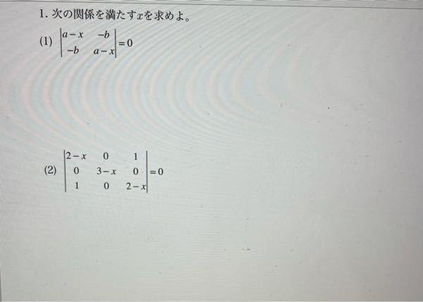 (至急) 線形代数の行列について質問です。 分からないので式と答え教えてください!