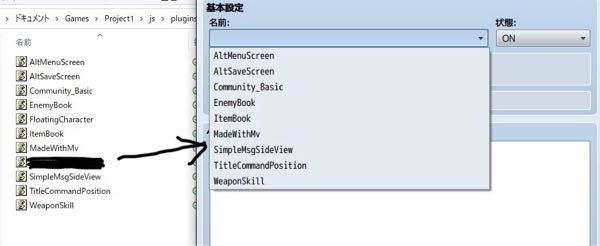 RPGツクールMVのプラグインの入れ方が分かりません… 配られているソースのページを右クリック→名前を付けて保存をして、写真のようにpluginsのフォルダに入れたのですが、ツクールの方でプラグイン管理の名前のところを開いても入れたはずのプラグインの名前が表示されません… どうすれば使えるようになるのでしょうか…? どなたか教えていただけるとありがたいです。