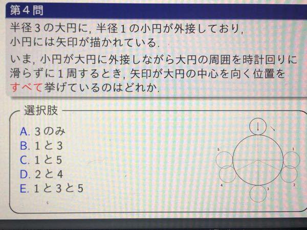 数学が得意な方至急教えてください!!お願いしますこの問題の意味が分からなくてBを選んだんですが違いますよね、、、、?、