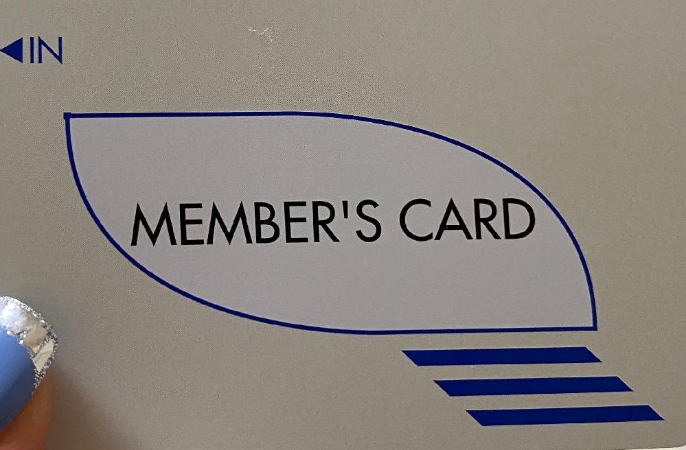 千葉市中央区という お答えをいただきました。 どなたかこのメンバーズカードの ラブホわかる方いましたら 教えてください。 もし離婚の際の証拠がほしいです。
